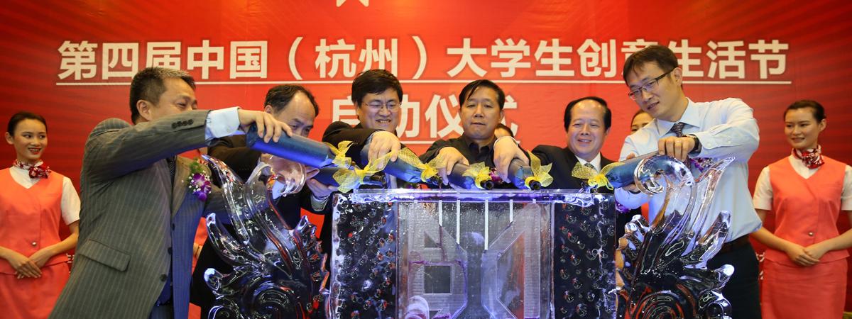 設計分院承辦中國(杭州)大學生創意生活節相關活動