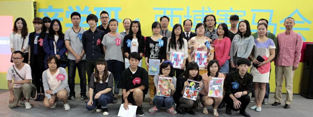 設計分院承辦亞洲大學生生肖文化設計比賽