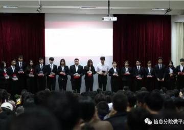 信息分院18級新生軍訓總結表彰暨運動會動員大會