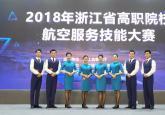 空乘專業學生連續三年榮獲浙江省高職院校航空服務技能大賽一等獎