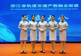 空乘專業學生承擔省軌道交通產教融合聯盟成立大會禮儀服務