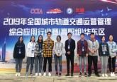 軌道專業學生榮獲2019華東區有軌交通運營管理競賽一、二等獎