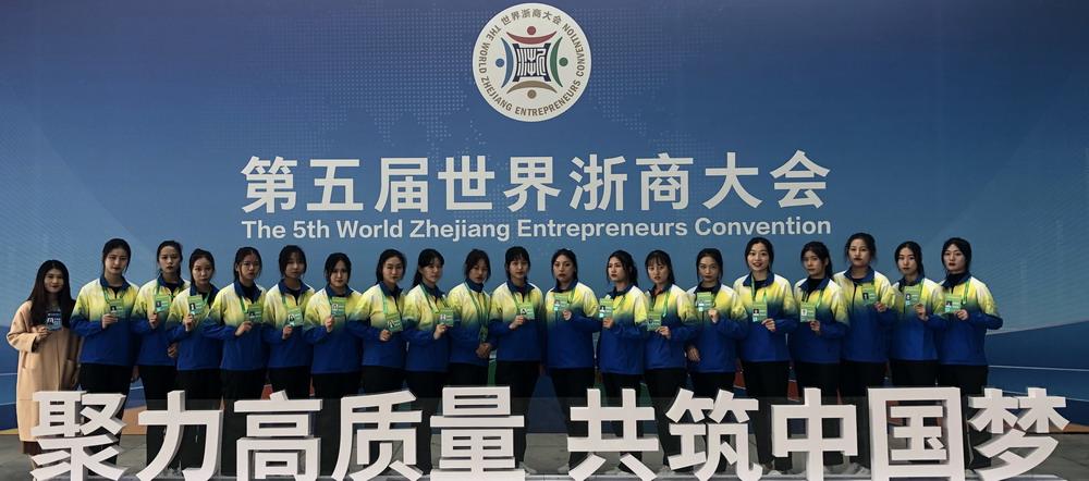 商貿學子參與第五屆世界浙商大會志愿服務