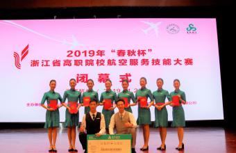空乘專業學生奪得浙江省高職院校航空服務技能大賽四連冠